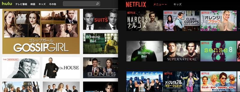 Netflix ネットフリックス hulu フールー 比較 海外ドラマラインナップ 9/6時点