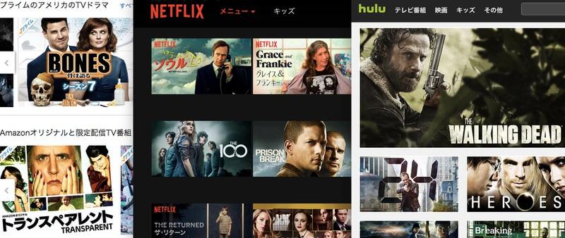 ネットフリックス フールー アマゾン 海外ドラマラインナップ 比較 Netflix Hulu Amazon Prime